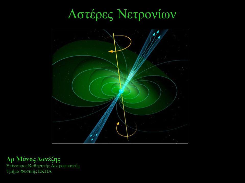 Αστέρες Νετρονίων Δρ Μάνος Δανέζης Επίκουρος Καθηγητής Αστροφυσικής