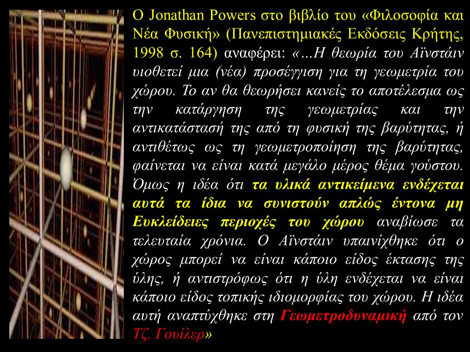 Ο Jonathan Powers στο βιβλίο του «Φιλοσοφία και Νέα Φυσική» (Πανεπιστημιακές Εκδόσεις Κρήτης, 1998 σ.