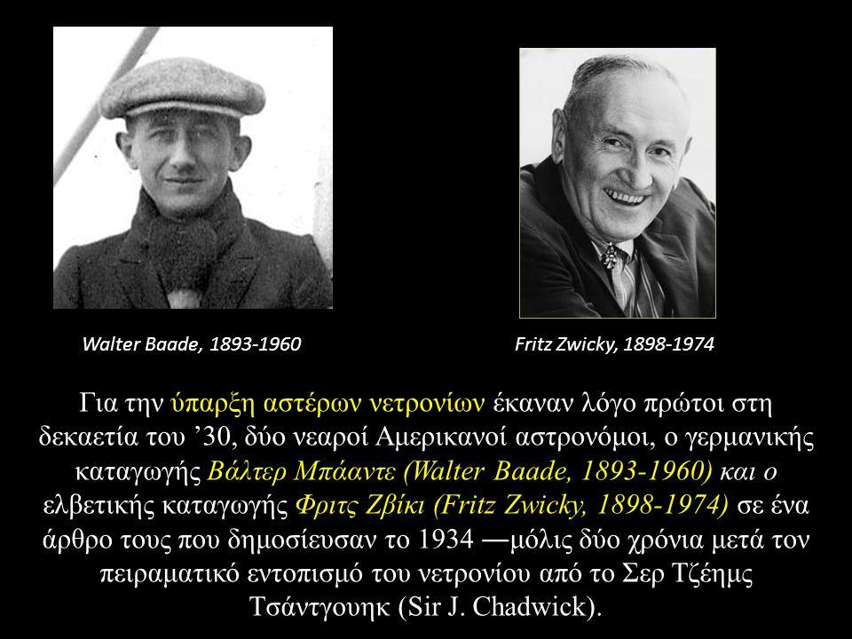 Walter Baade, 1893-1960 Fritz Zwicky, 1898-1974.