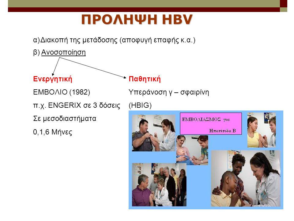 ΠΡΟΛΗΨΗ HBV α) Διακοπή της μετάδοσης (αποφυγή επαφής κ.α.)
