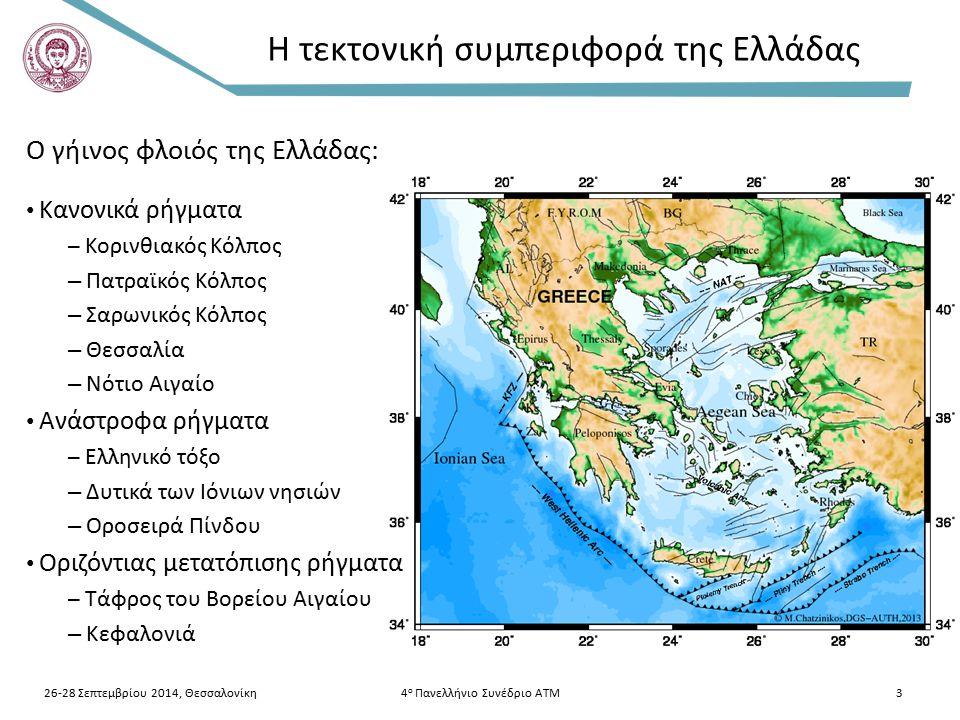 Η τεκτονική συμπεριφορά της Ελλάδας