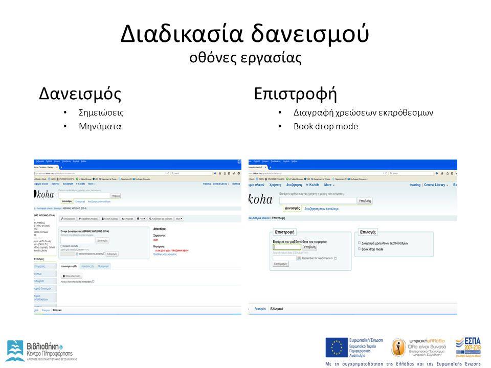Διαδικασία δανεισμού οθόνες εργασίας