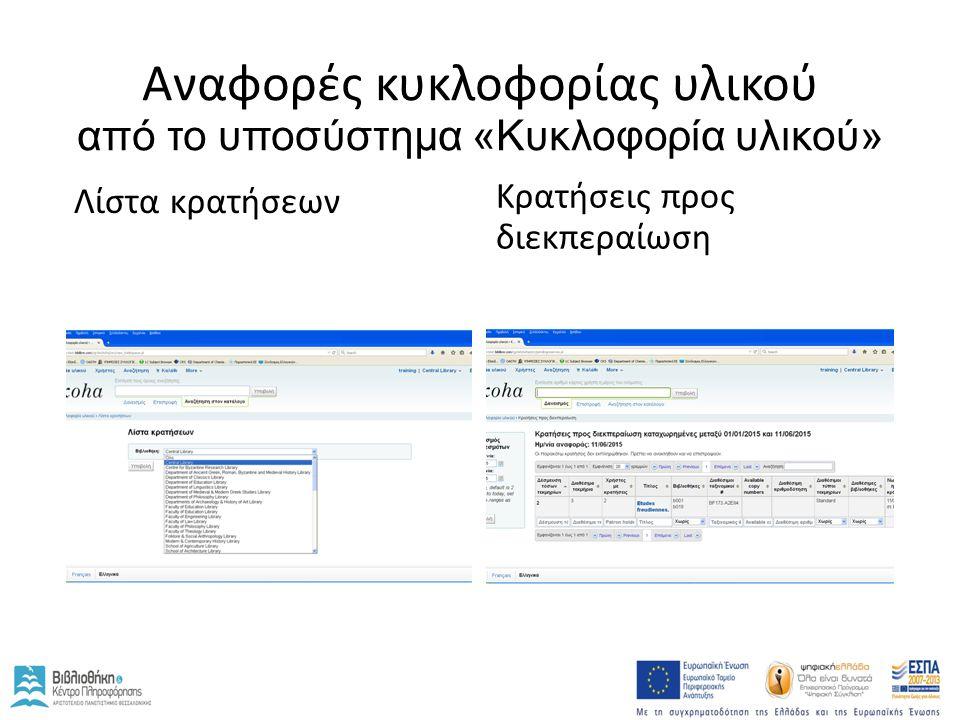 Αναφορές κυκλοφορίας υλικού από το υποσύστημα «Κυκλοφορία υλικού»