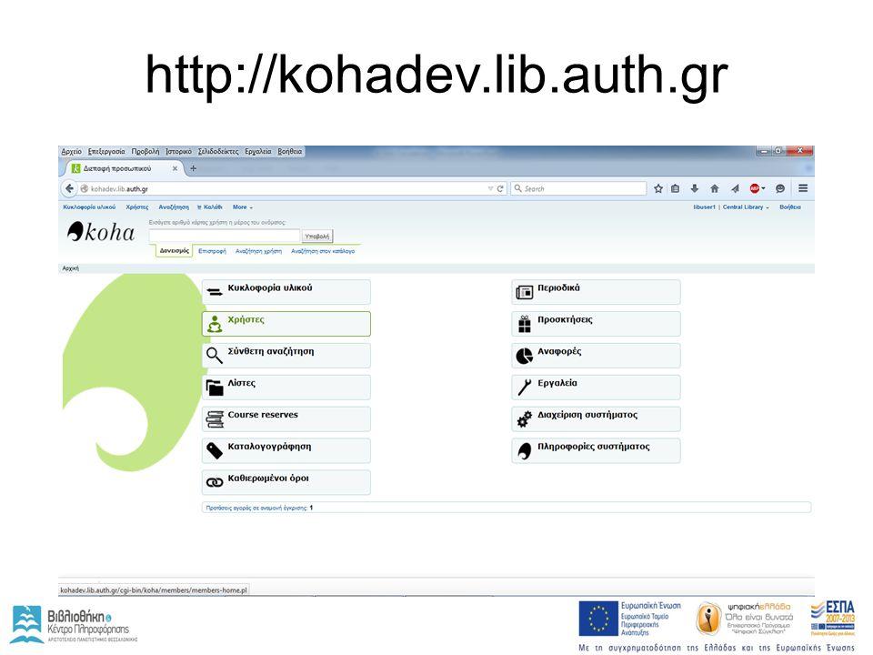 http://kohadev.lib.auth.gr