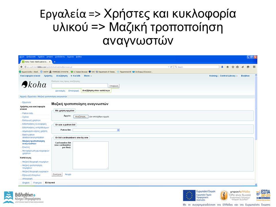Εργαλεία => Χρήστες και κυκλοφορία υλικού => Μαζική τροποποίηση αναγνωστών
