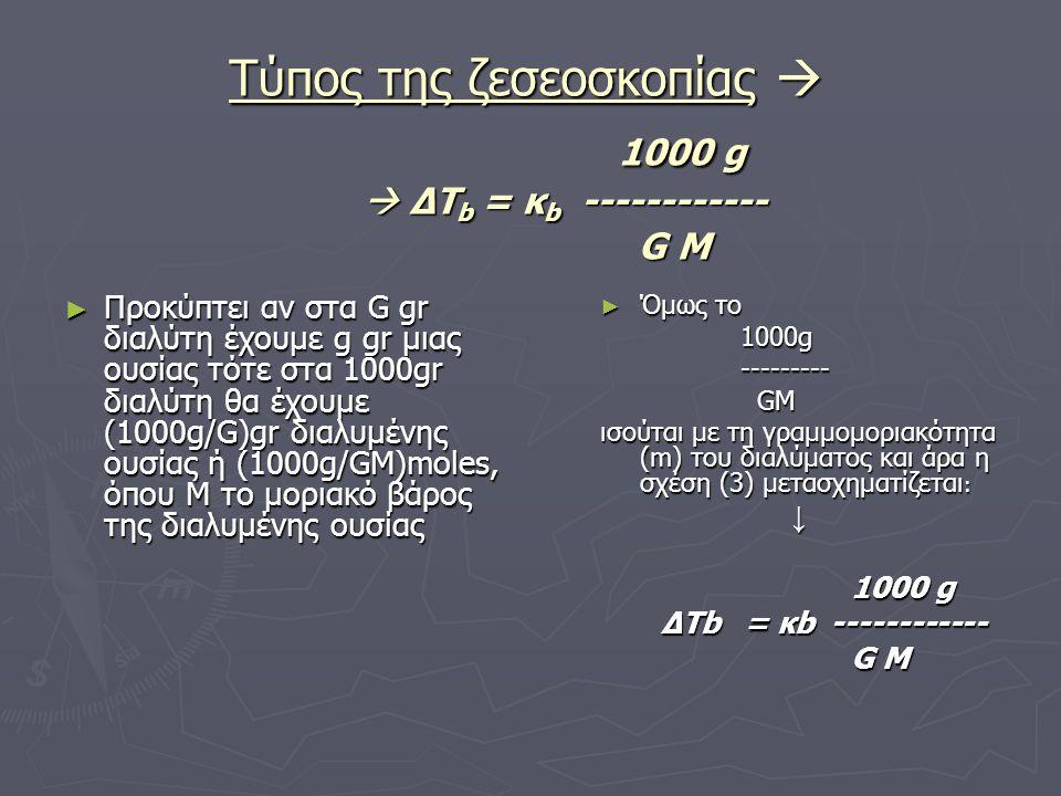 Τύπος της ζεσεοσκοπίας  1000 g  ΔΤb = κb ------------ G M