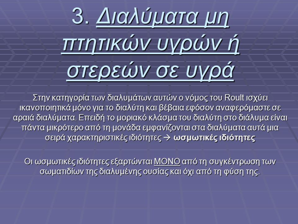 3. Διαλύματα μη πτητικών υγρών ή στερεών σε υγρά