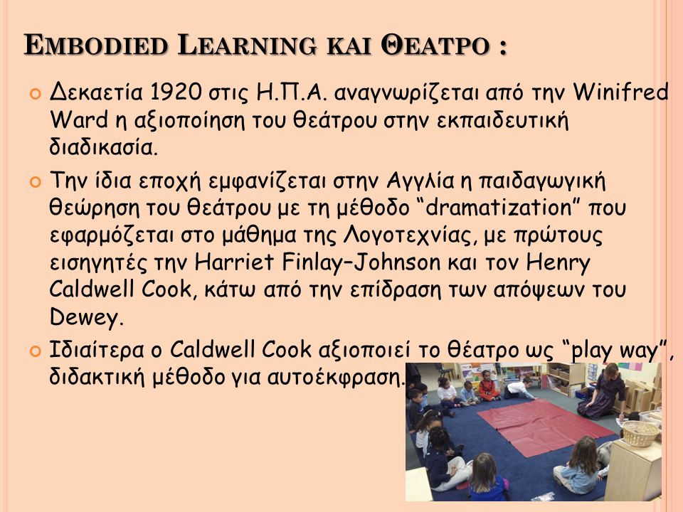 Embodied Learning και Θεατρο :