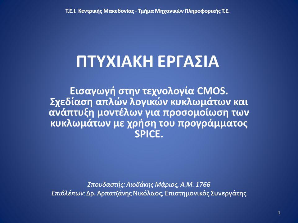 Τ. Ε. Ι. Κεντρικής Μακεδονίας - Τμήμα Μηχανικών Πληροφορικής Τ. Ε