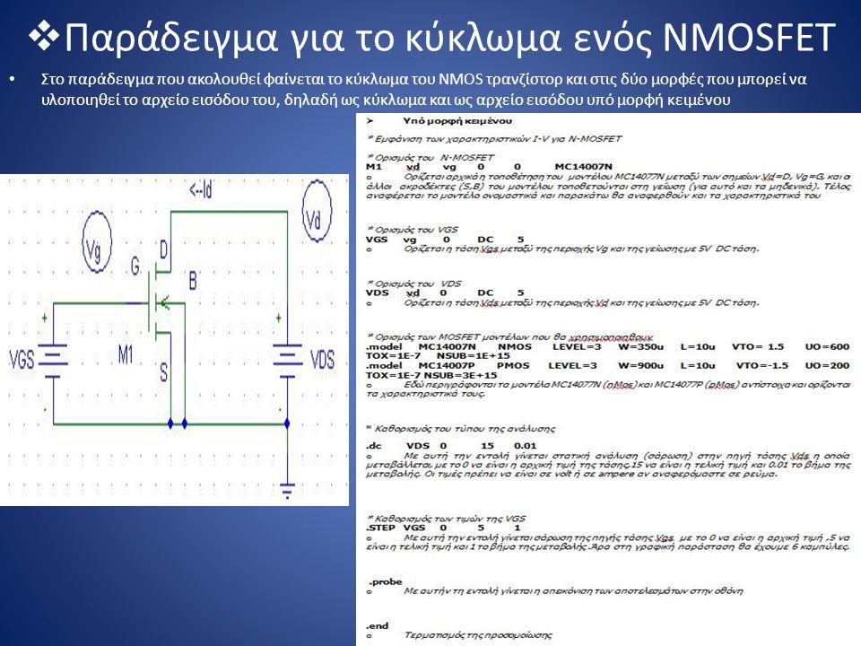 Παράδειγμα για το κύκλωμα ενός NMOSFET
