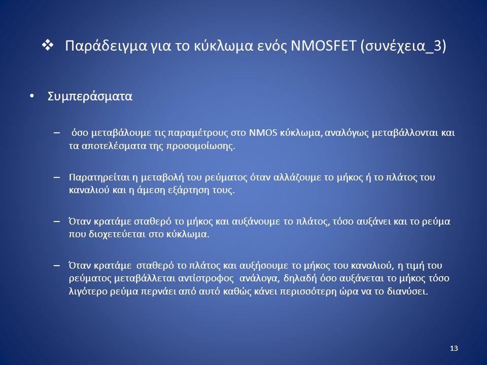 Παράδειγμα για το κύκλωμα ενός NMOSFET (συνέχεια_3)