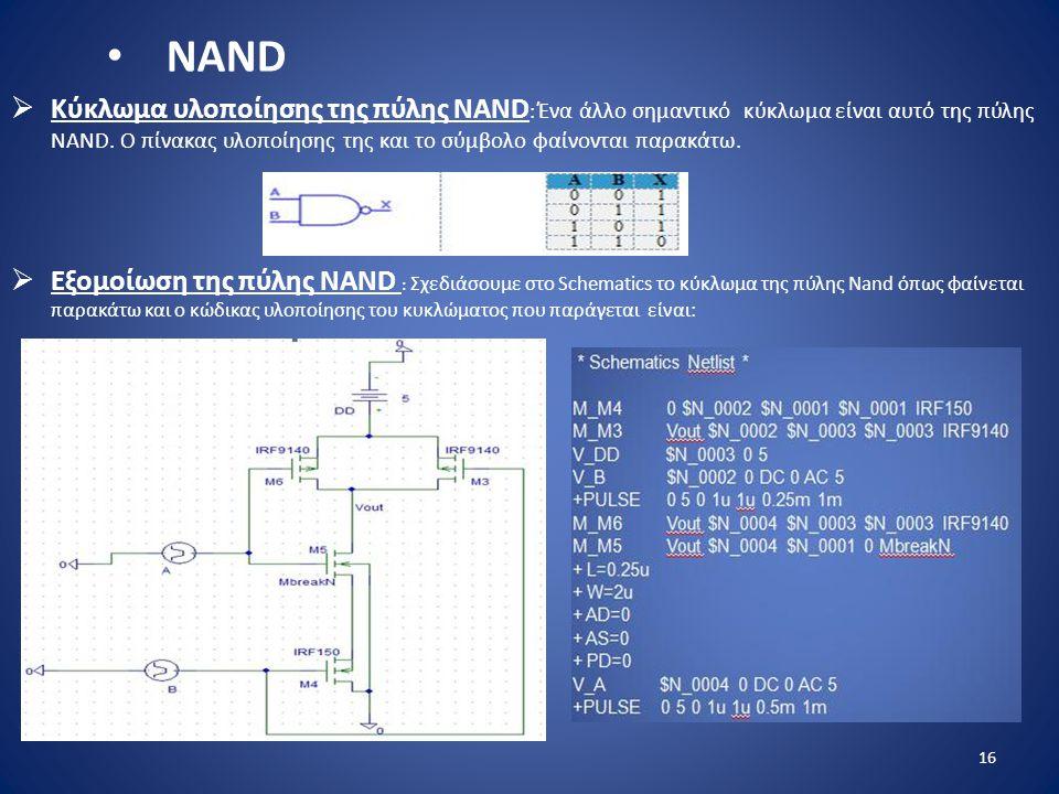 Κύκλωμα υλοποίησης της πύλης ΝAND: Ένα άλλο σημαντικό κύκλωμα είναι αυτό της πύλης NAND. Ο πίνακας υλοποίησης της και το σύμβολο φαίνονται παρακάτω.