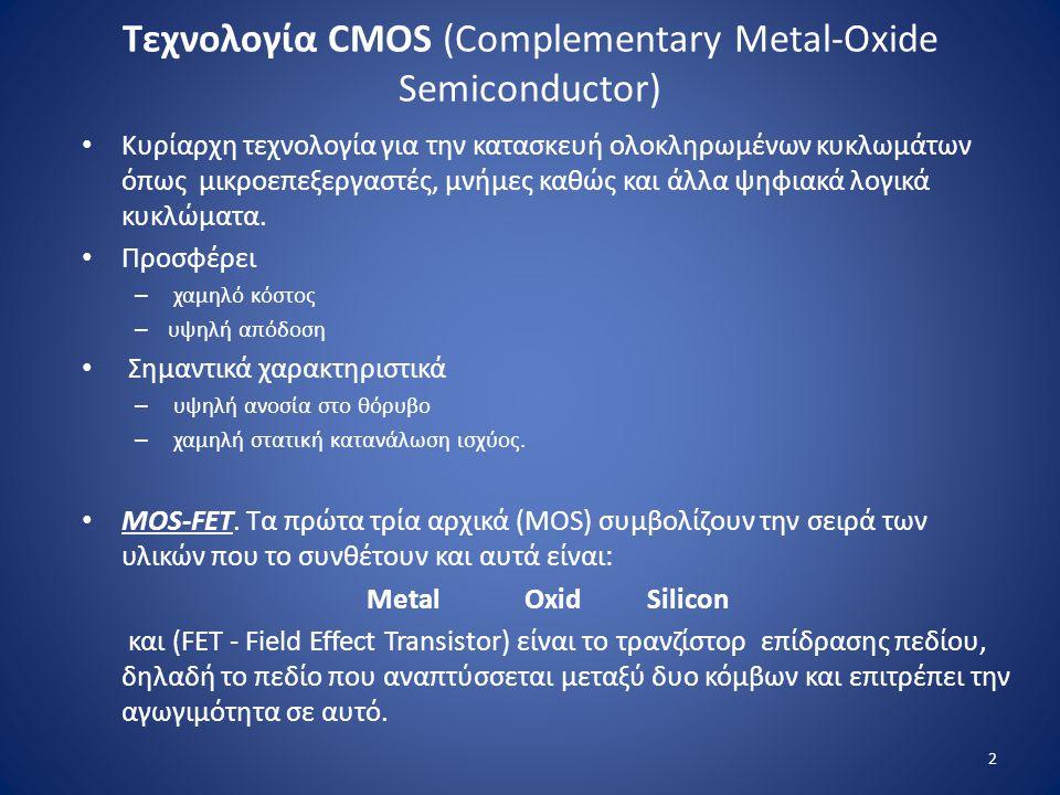Τεχνολογία CMOS (Complementary Metal-Oxide Semiconductor)
