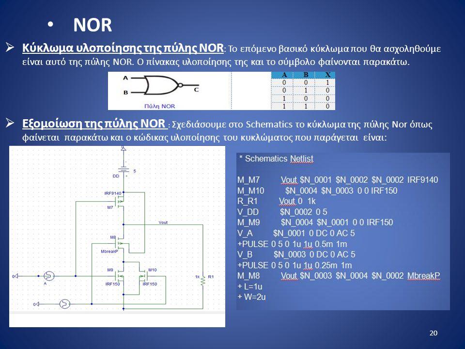 Κύκλωμα υλοποίησης της πύλης ΝOR: Το επόμενο βασικό κύκλωμα που θα ασχοληθούμε είναι αυτό της πύλης NOR. Ο πίνακας υλοποίησης της και το σύμβολο φαίνονται παρακάτω.