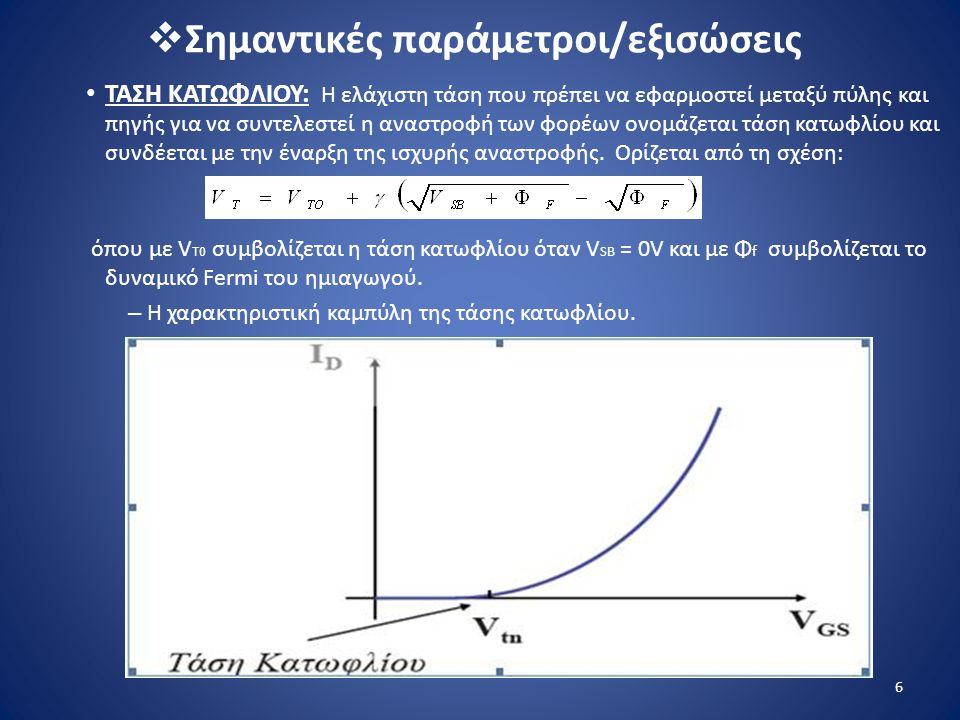 Σημαντικές παράμετροι/εξισώσεις