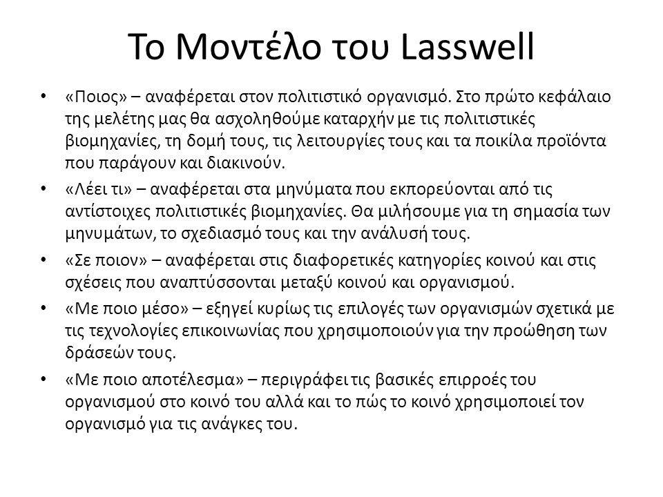 Το Μοντέλο του Lasswell