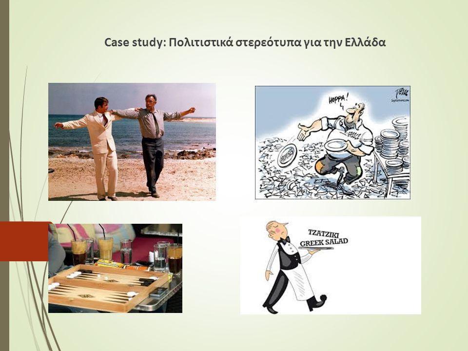 Case study: Πολιτιστικά στερεότυπα για την Ελλάδα