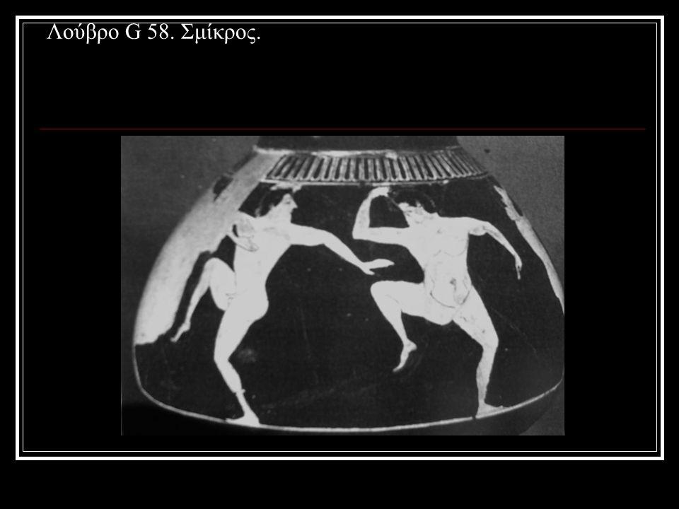 Λούβρο G 58. Σμίκρος.