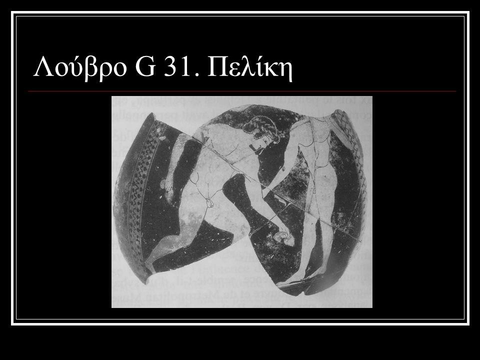 Λούβρο G 31. Πελίκη