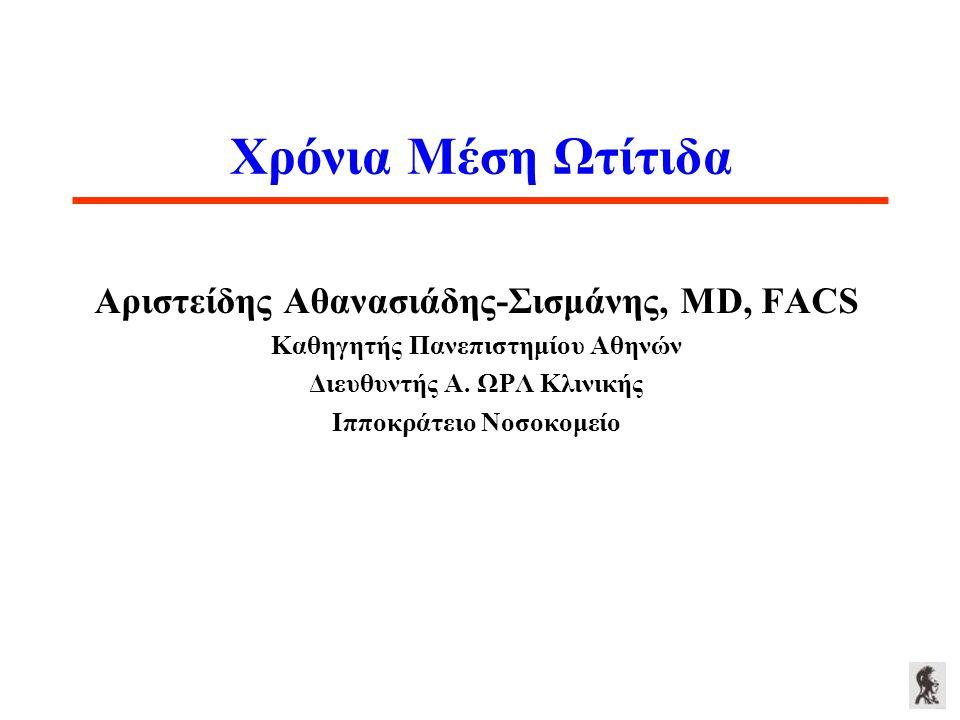 Χρόνια Μέση Ωτίτιδα Αριστείδης Αθανασιάδης-Σισμάνης, MD, FACS