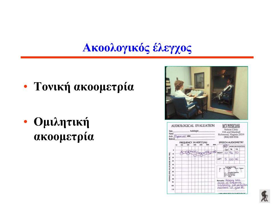 Ακοολογικός έλεγχος Τονική ακοομετρία Ομιλητική ακοομετρία