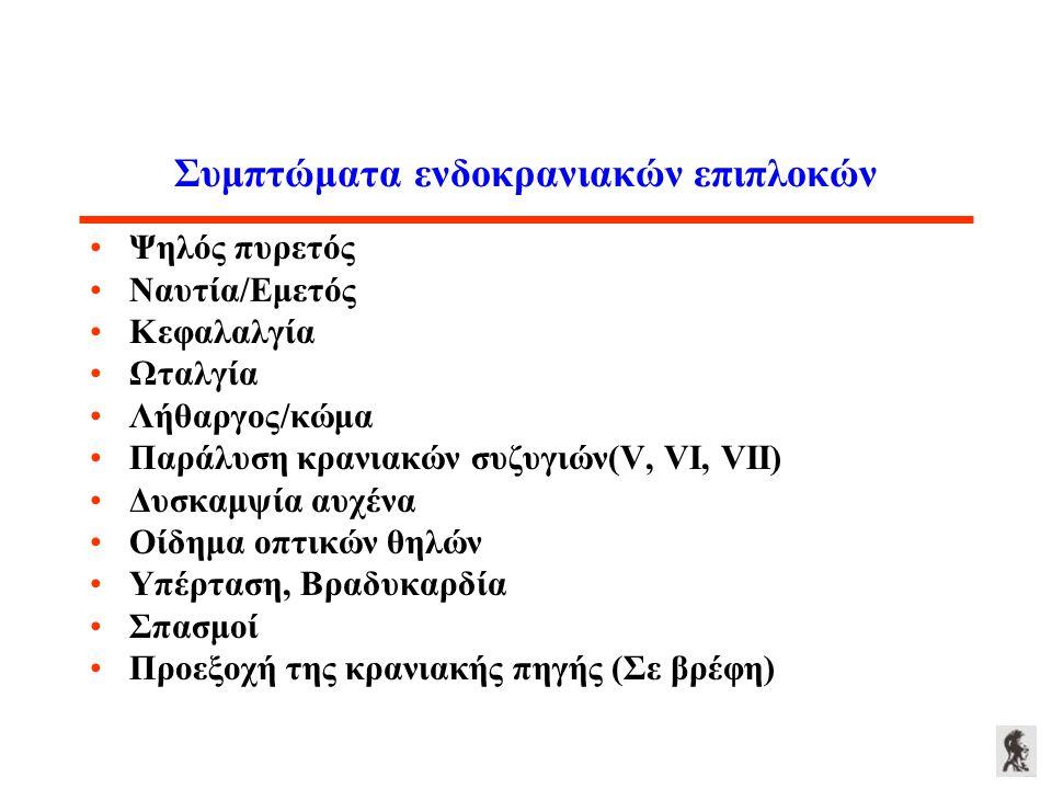 Συμπτώματα ενδοκρανιακών επιπλοκών