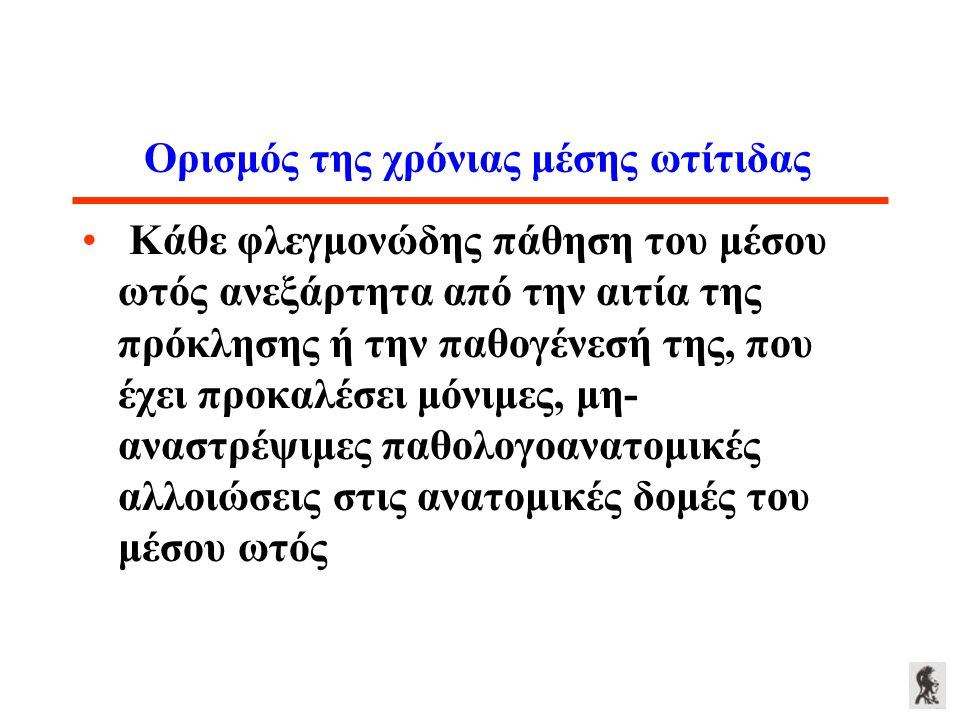 Ορισμός της χρόνιας μέσης ωτίτιδας