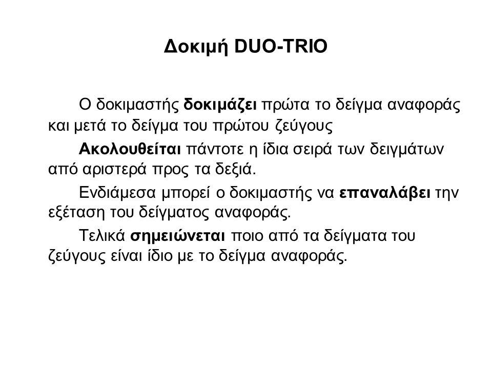 Δοκιμή DUO-TRIO Ο δοκιμαστής δοκιμάζει πρώτα το δείγμα αναφοράς και μετά το δείγμα του πρώτου ζεύγους.