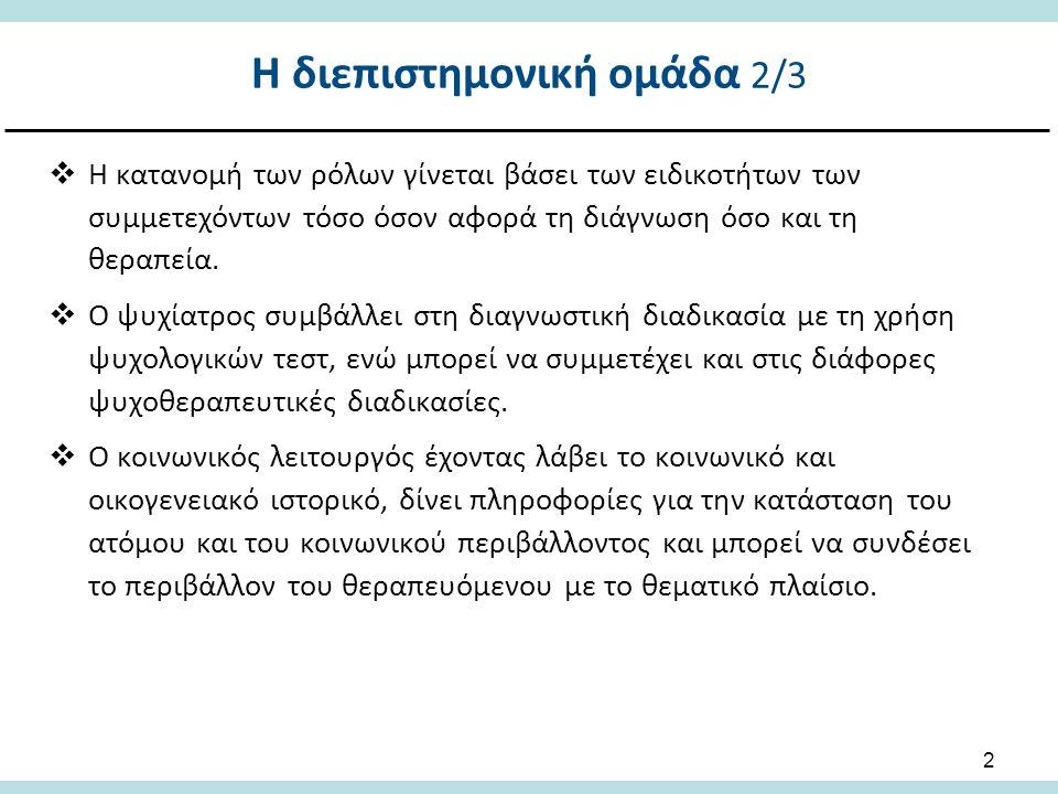 Η διεπιστημονική ομάδα 3/3