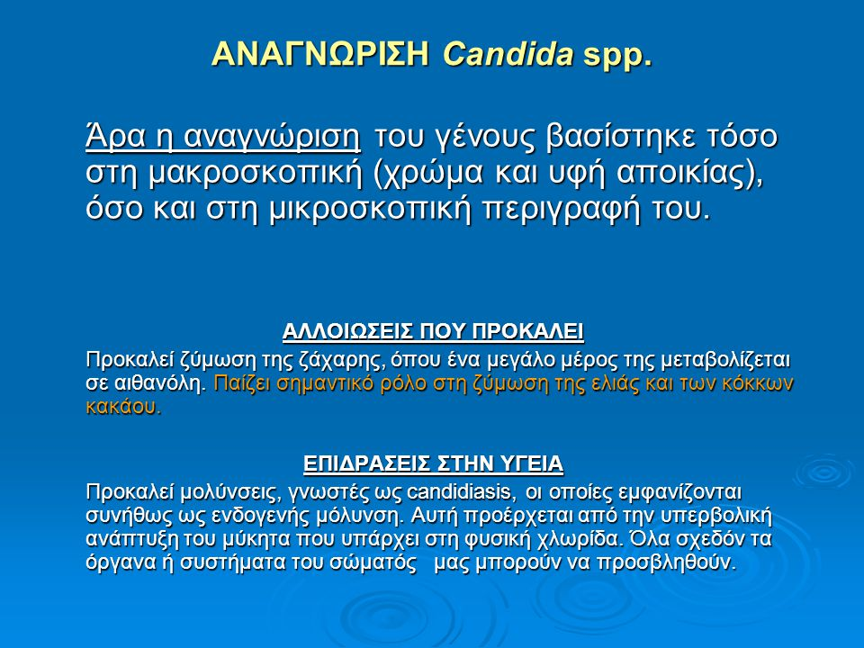 ΑΝΑΓΝΩΡΙΣΗ Candida spp.