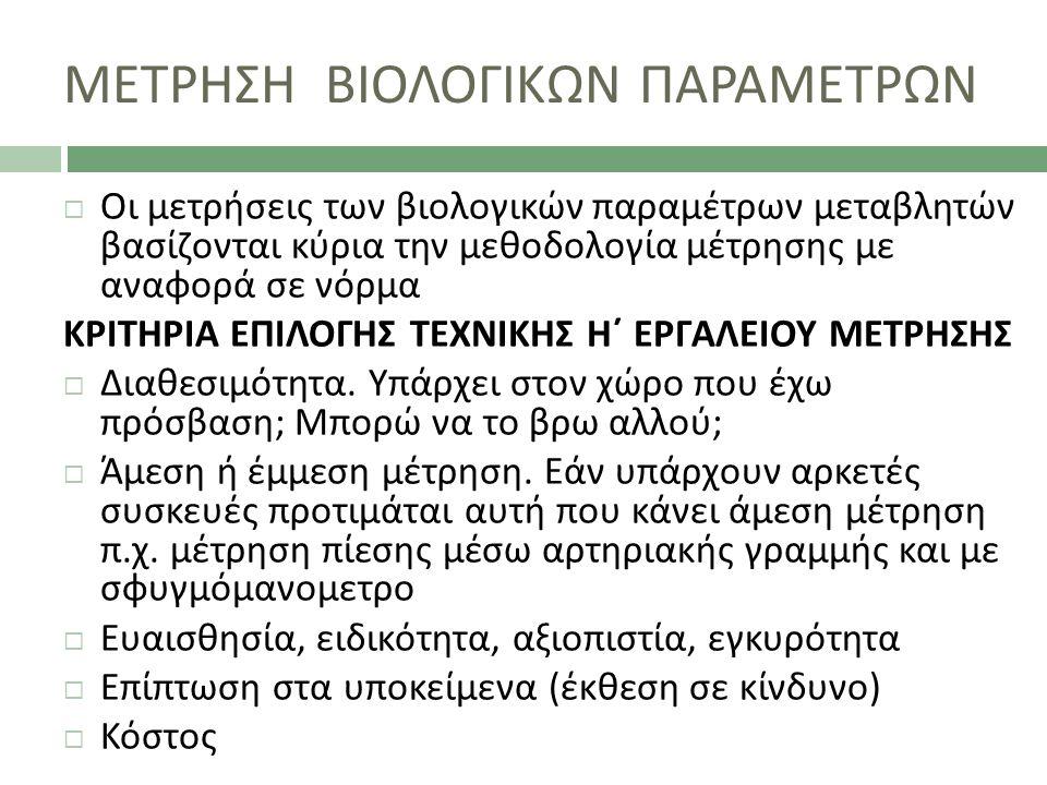 ΜΕΤΡΗΣΗ ΒΙΟΛΟΓΙΚΩΝ ΠΑΡΑΜΕΤΡΩΝ