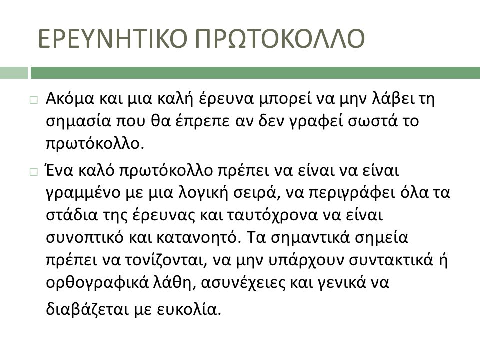 ΕΡΕΥΝΗΤΙΚΟ ΠΡΩΤΟΚΟΛΛΟ