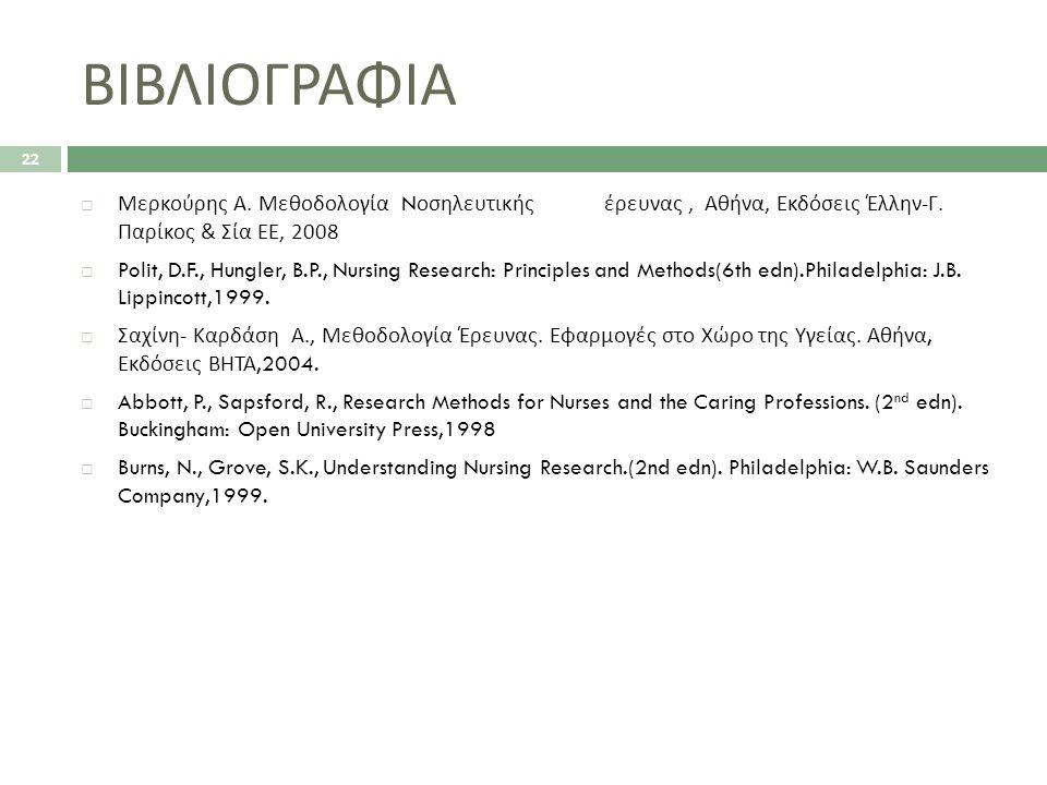ΒΙΒΛΙΟΓΡΑΦΙΑ Μερκούρης Α. Μεθοδολογία Nοσηλευτικής έρευνας , Αθήνα, Εκδόσεις Έλλην-Γ. Παρίκος & Σία ΕΕ, 2008.