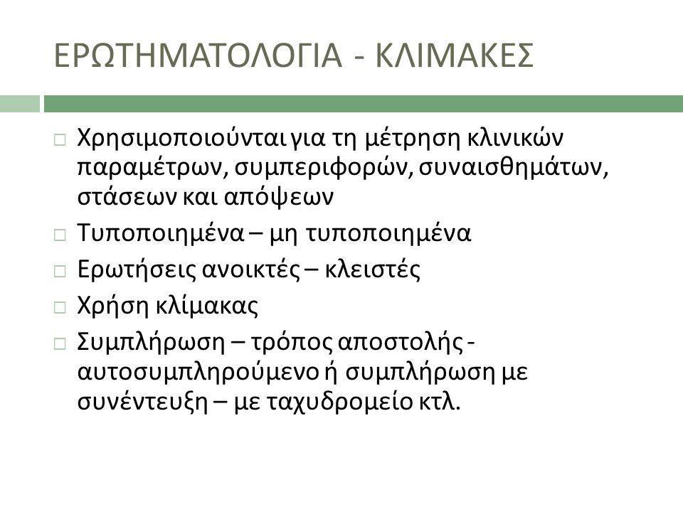ΕΡΩΤΗΜΑΤΟΛΟΓΙΑ - ΚΛΙΜΑΚΕΣ