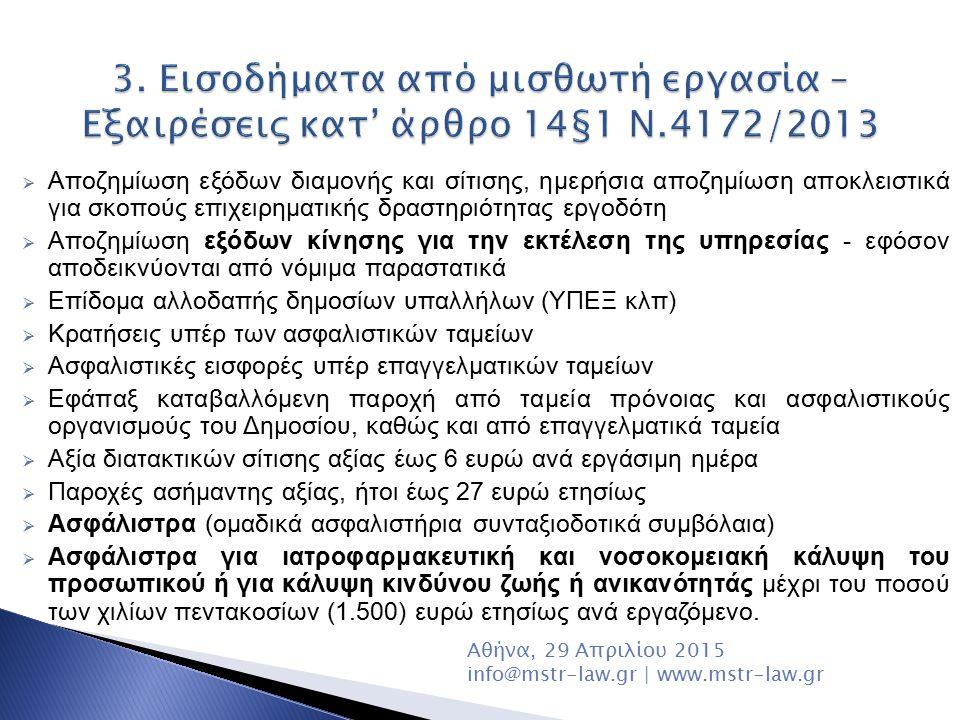 3. Εισοδήματα από μισθωτή εργασία – Εξαιρέσεις κατ' άρθρο 14§1 Ν