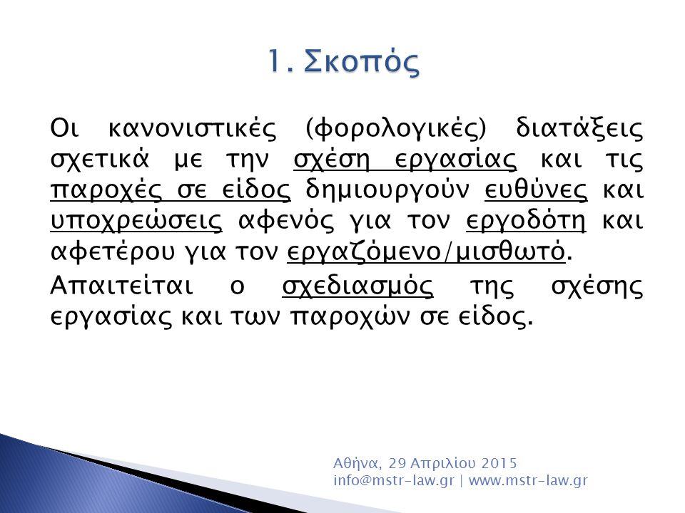 1. Σκοπός