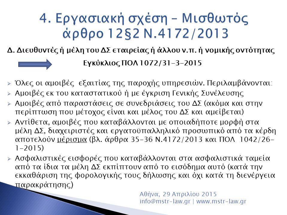 4. Εργασιακή σχέση – Μισθωτός άρθρο 12§2 Ν.4172/2013