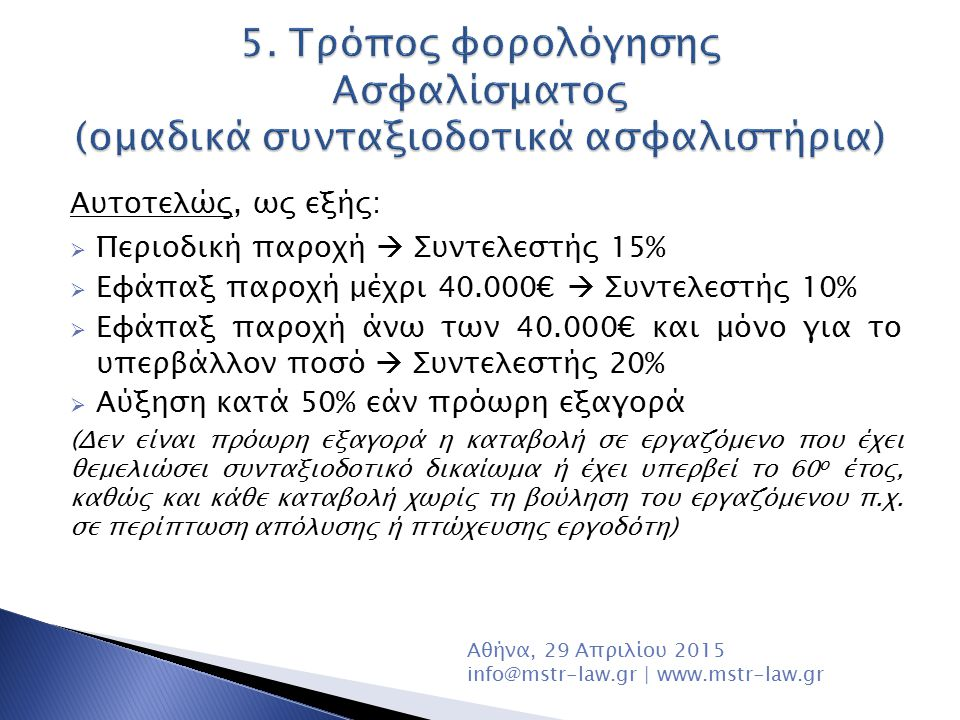 5. Τρόπος φορολόγησης Ασφαλίσματος (ομαδικά συνταξιοδοτικά ασφαλιστήρια)