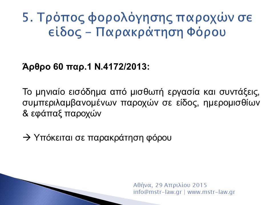 5. Τρόπος φορολόγησης παροχών σε είδος - Παρακράτηση Φόρου