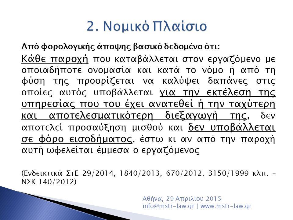2. Νομικό Πλαίσιο Από φορολογικής άποψης βασικό δεδομένο ότι: