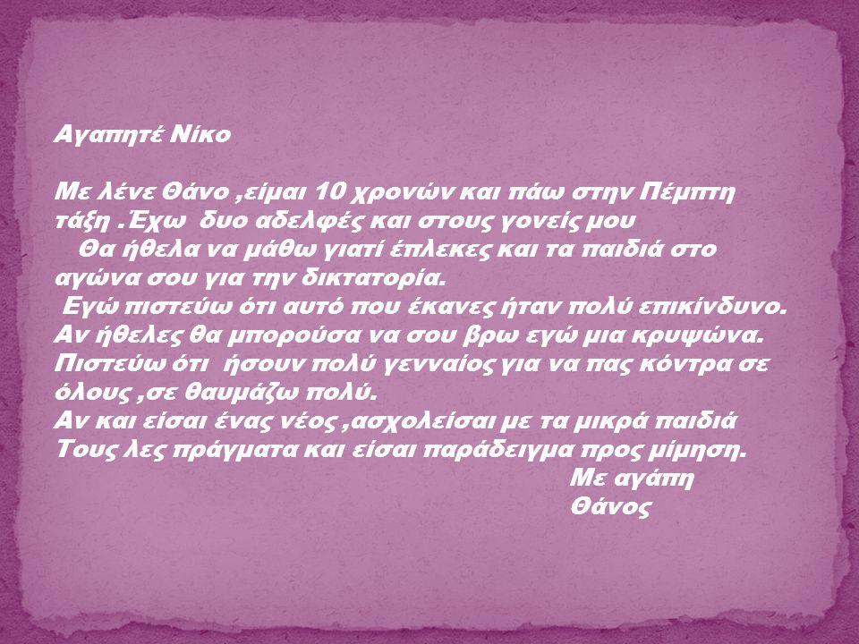 Αγαπητέ Νίκο Με λένε Θάνο ,είμαι 10 χρονών και πάω στην Πέμπτη τάξη .Έχω δυο αδελφές και στους γονείς μου.