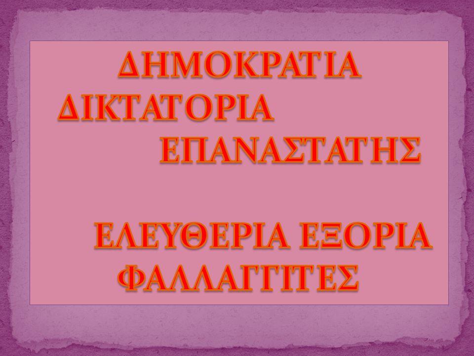 ΔΙΚΤΑΤΟΡΙΑ ΕΠΑΝΑΣΤΑΤΗΣ