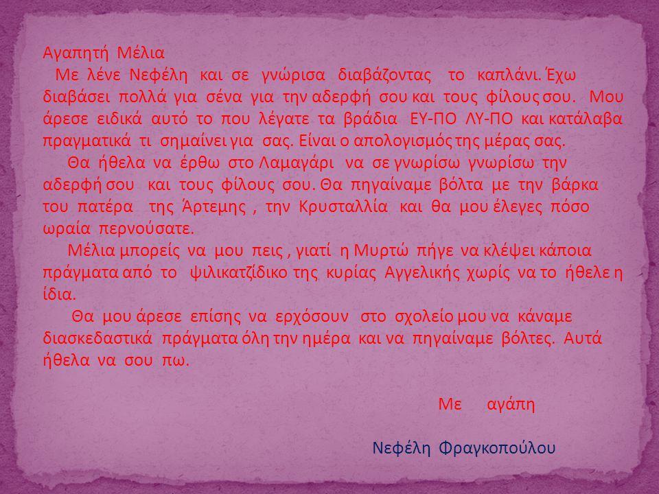 Αγαπητή Μέλια