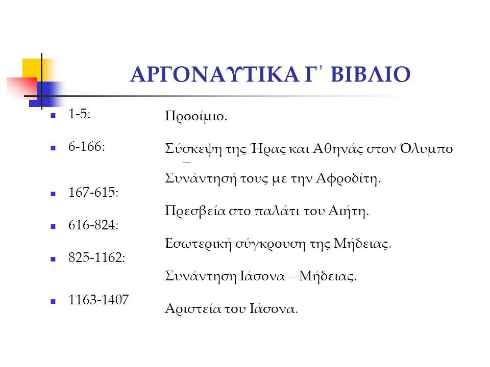 ΑΡΓΟΝΑΥΤΙΚΑ Γ΄ ΒΙΒΛΙΟ 1-5: Προοίμιο. 6-166: