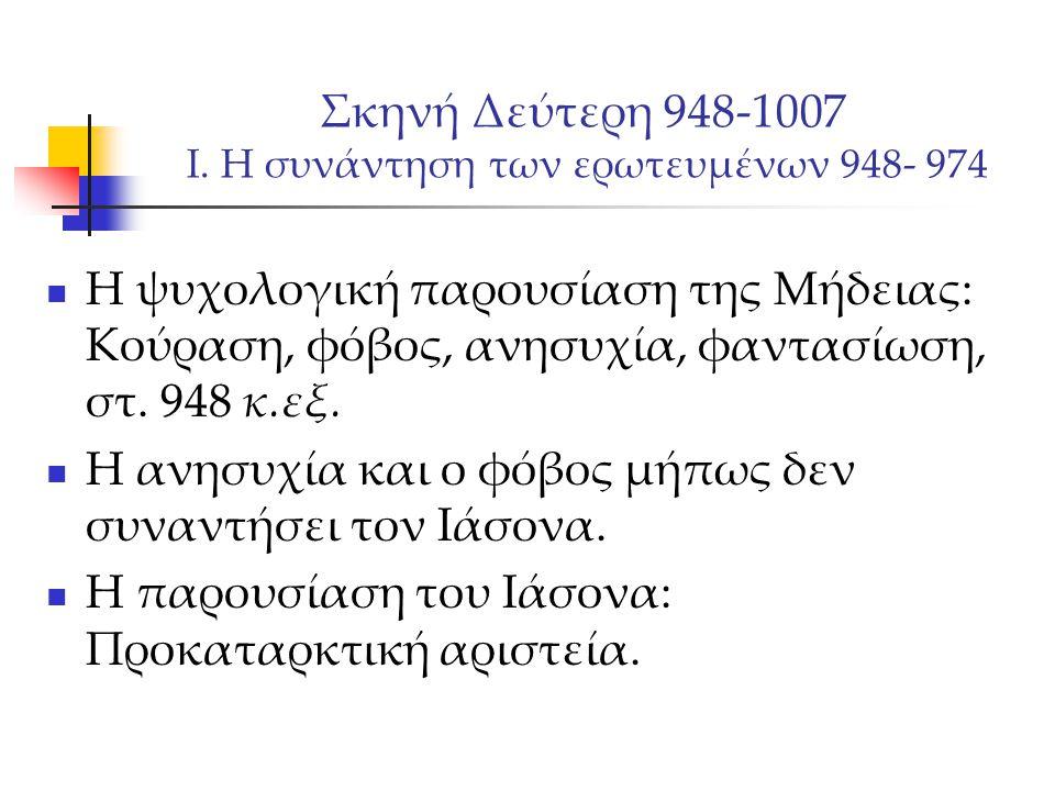 Σκηνή Δεύτερη 948-1007 Ι. Η συνάντηση των ερωτευμένων 948- 974