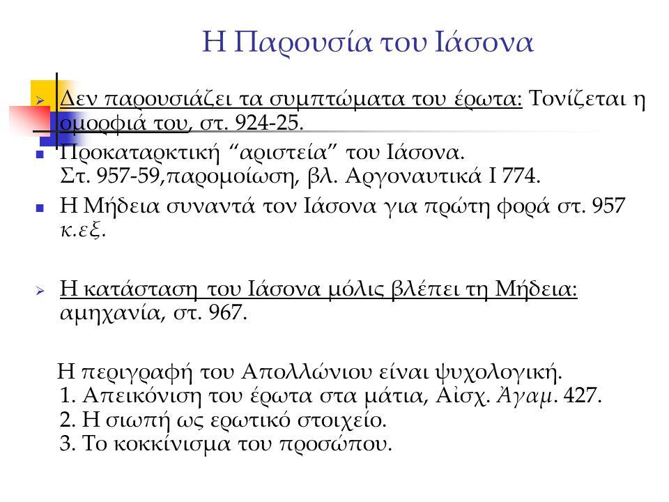 Η Παρουσία του Ιάσονα Δεν παρουσιάζει τα συμπτώματα του έρωτα: Τονίζεται η ομορφιά του, στ. 924-25.