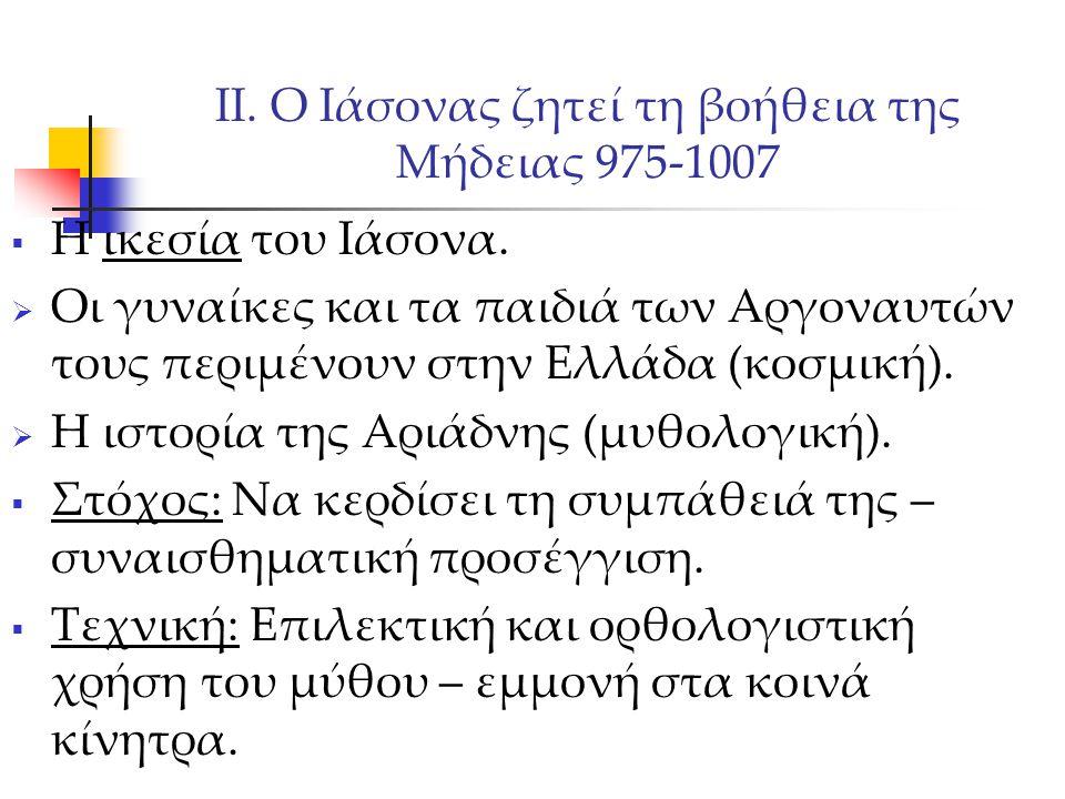 ΙΙ. Ο Ιάσονας ζητεί τη βοήθεια της Μήδειας 975-1007