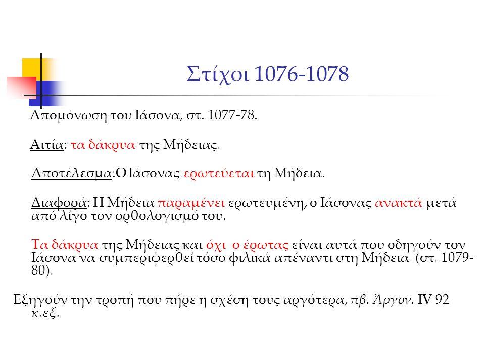 Στίχοι 1076-1078 Απομόνωση του Ιάσονα, στ. 1077-78.
