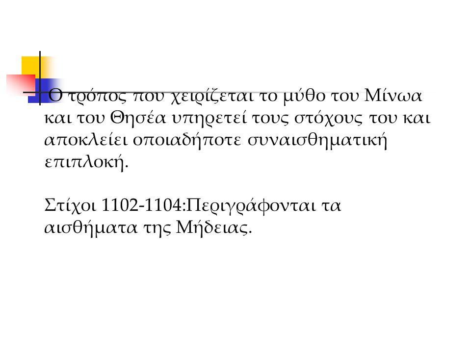 Ο τρόπος που χειρίζεται το μύθο του Μίνωα και του Θησέα υπηρετεί τους στόχους του και αποκλείει οποιαδήποτε συναισθηματική επιπλοκή.