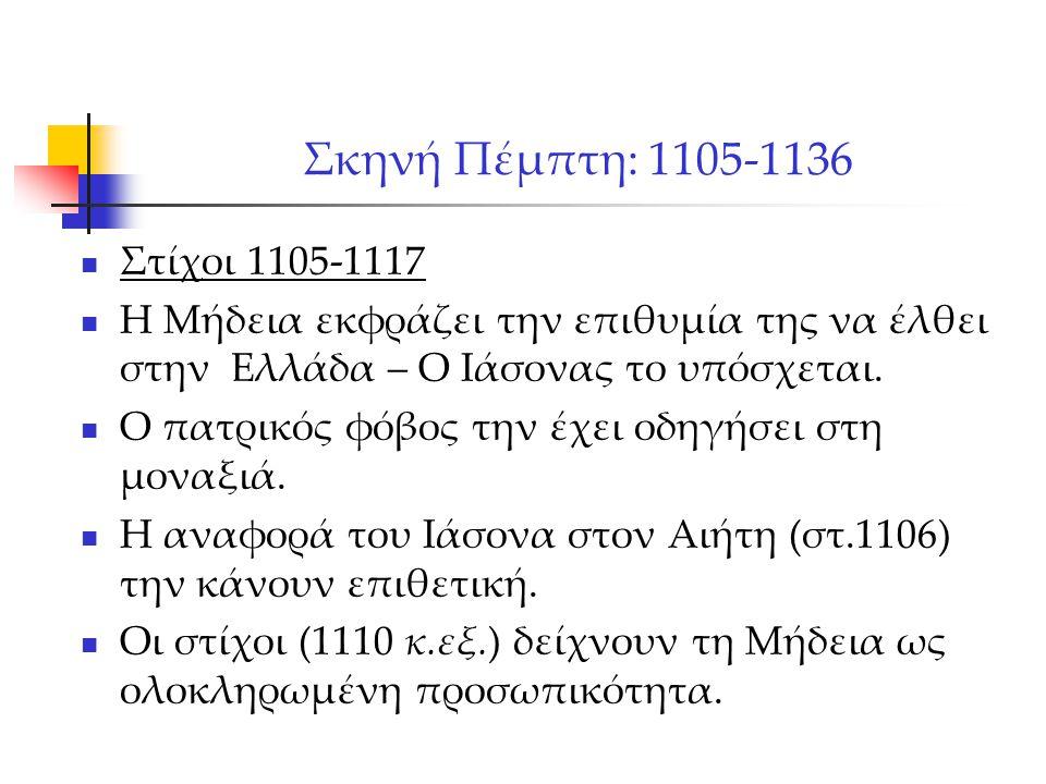 Σκηνή Πέμπτη: 1105-1136 Στίχοι 1105-1117
